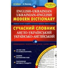 Сучасний англо-український, українсько-англійський словник (100 000 слів).