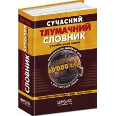 Сучасний тлумачний словник української мови (60 000 слів).