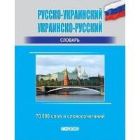Русско-украинский, украинско-русский словарь 70 000 слов и словосочетаний