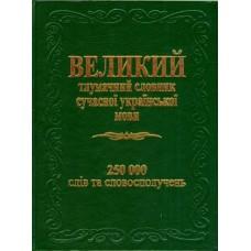 Великий тлумачний словник  сучасної української мови 250 000 слів