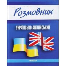Розмовник українсько-англійський