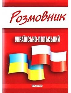 Розмовник українсько-польський