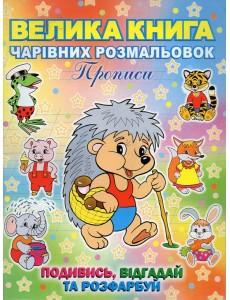 Велика книга чарівних розмальовок. Прописи