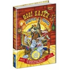 Нові казки дядечка Римуса, або Братик Кролик, Братик Лис та всі- всі-всі повертаються.