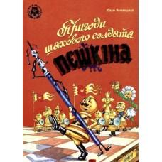 Пригоди шахового солдата Пєшкіна.