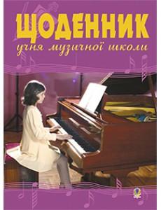 Щоденник учня музичної школи (фортепіано)