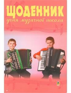 Щоденник учня музичної школи (баян)