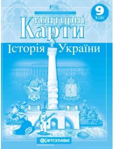 Контурні карти. Історія України. 9 клас