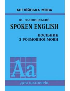 Spoken English. Посібник з розмовної мови