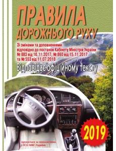 Правила дорожнього руху України  офіційне видання