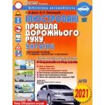 Ілюстровані Правила дорожнього руху України