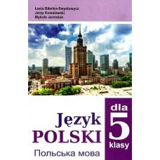 Польська мова 5 клас Біленька Свистович