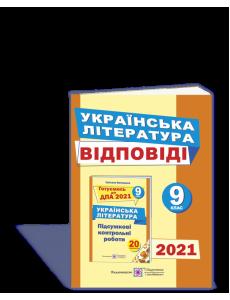 Відповіді ДПА з української літератури. 9 клас