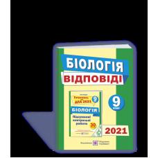 Відповіді  ДПА з біології. 9 клас