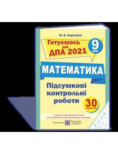 Підсумкові контрольні роботи з математики. 9 клас ДПА Березняк М.