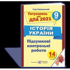 Підсумкові атестаційні контрольні роботи з історії України. 9 клас