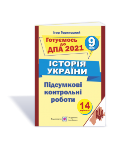 Збірник завдань з ДПА з історії України. 9 клас. Горинський І.