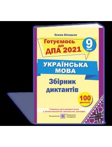 Збірник диктантів ДПА з української мови. 9 клас