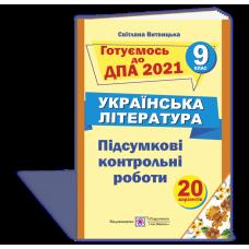 Підсумкові контрольні роботи для ДПА з української літератури. 9 клас