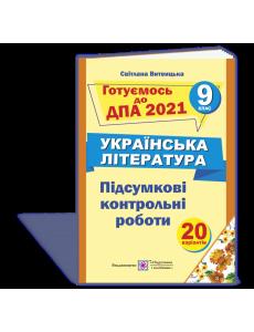 Підсумкові контрольні роботи для ДПА з української літератури. 9 кл. Витвицька С.
