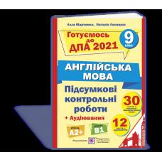Підсумкові контрольні роботи для ДПА з англійської мови 9 клас
