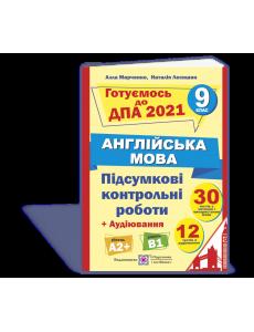 Підсумкові контрольні роботи для ДПА з англійської мови 9 клас з мультимедійним додатком
