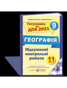 Підсумкові контрольні роботи з географії. 9 кл. Збірник ДПА. Кузишин А.