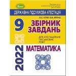 ДПА 2022 9 клас Збірник завдань Математика. Істер