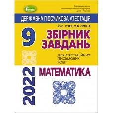 ДПА 2022, 9 клас Збірник завдань Математика. Істер