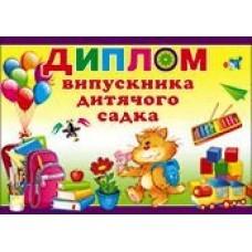 Диплом Випускники дитячого садка 3