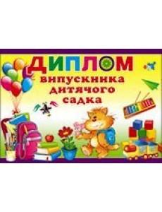 """Диплом """"Випускники дитячого садка 3"""""""