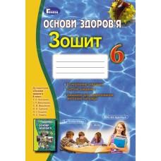 Зошит з основ здоров я 6 кл. До підручника Т.Є. Бойченко і інші.