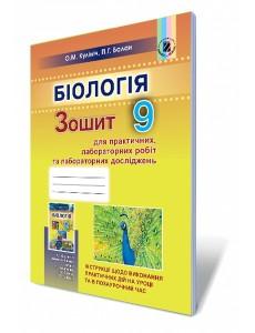 Біологія, 9 кл. Зошит для лабораторних та практичних робіт