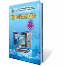Інформатика, 6 кл., Ривкід Підручник