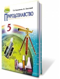 Природознавство, 5 кл., Підручник Коршевнюк Т.