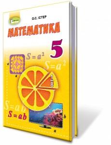 Математика, 5 кл. Істер Підручник