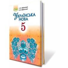 Українська мова, 5 кл. Заболотний В. Підручник