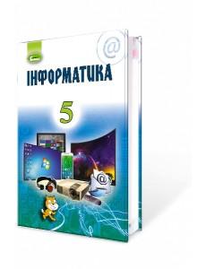 Інформатика, 5 кл., Ривкінд Підручник