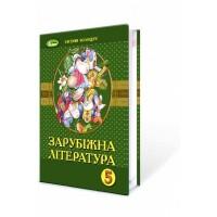 Світова література, 5 кл. Волощук Підручник