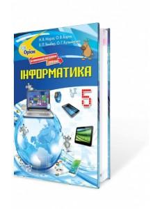 Інформатика, 5 кл. Морзе. Підручник