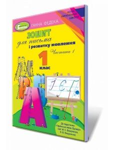 Зошит для письма і розвитку мовлення до підручника Вашуленко, ч.1