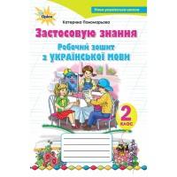 Українська мова, робочий зошит, 2 кл. Застосовую знання. Пономарьова