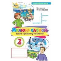 Зошит з розвитку мовлення, 2 кл. Малюю словом Пономарьова К.І.