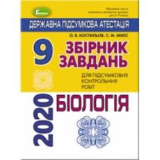 ДПА 2020, 9 клас Збірник завдань Біологія Генеза