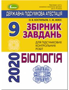 ДПА 2019, 9 клас Збірник завдань Біологія Генеза
