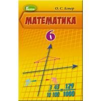 Математика, 6 кл. Істер Підручник