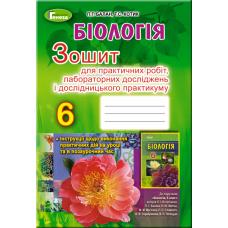 Біологія 6 кл. Зошит для практичних робіт, лабораторних досліджень і дослідницького практикуму