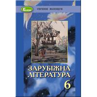 Зарубіжна література, 6 кл.Волощук Підручник