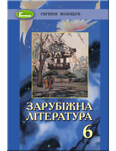 Світова література, 6 кл.Волощук Підручник