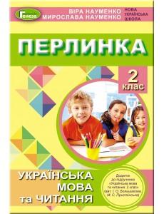 Перлинка, книга з літературного читання, 2 кл. Науменко